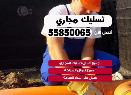 فني صحي صباح السالم 55850065 معلم صحي مقاول ادوات صحية تسليك مجاري