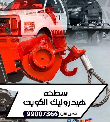 سطحة الشويخ الكويت 99007366 كرين الشويخ ونش الشويخ سطحة هيدروليك