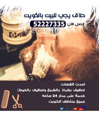 حلاق يجي البيت الكويت 52227335 حلاق متنقل في الكويت