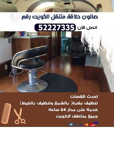 صالون متنقل 52227335 حلاق متنقل في الكويت