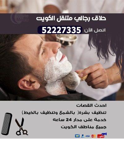 صالون رجالي خدمة منازل الكويت 52227335 حلاق متنقل في الكويت