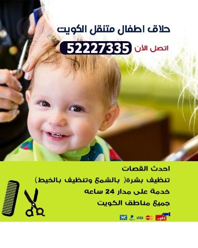 حلاق أطفال متنقل الكويت 52227335
