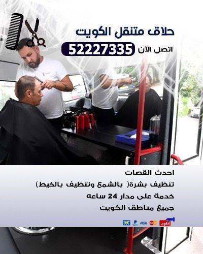 حلاق متنقل الكويت 52227335