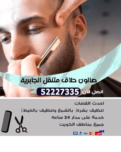 صالون حلاق متنقل الجابرية 52227335
