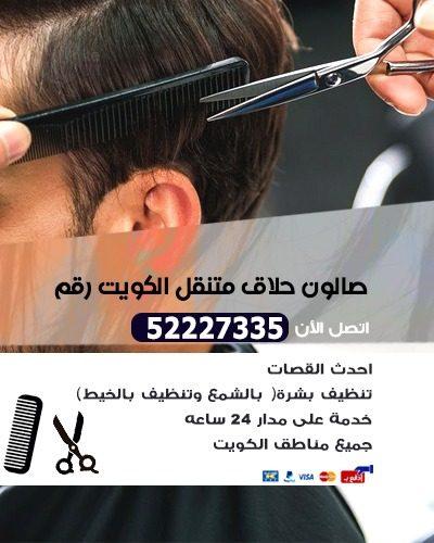 صالون حلاق متنقل الكويت رقم 52227335