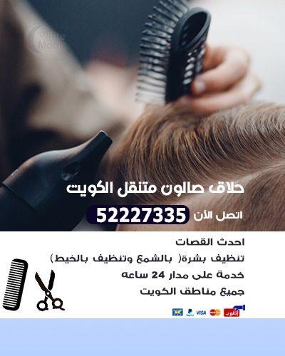 حلاق متنقل الكويت 52227335 حلاق متنقل في الكويت