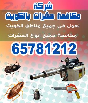 افضل اربع شركات مكافحه حشرات في الكويت 50943336 بسعر مناسب