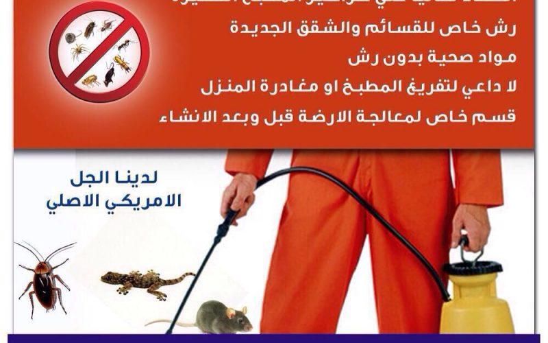 مكافحة حشرات بالكويت 50943336 خدمة عملاء على مدار الساعة