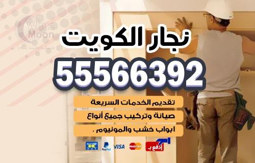 نقل عفش هندي الكويت نقل عفش هنود سيارة نقل عفش وانيت هافلوري