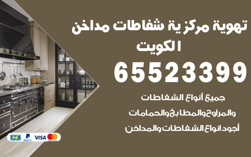 شفاطات مداخن 65523399 تهوية مركزية الكويت