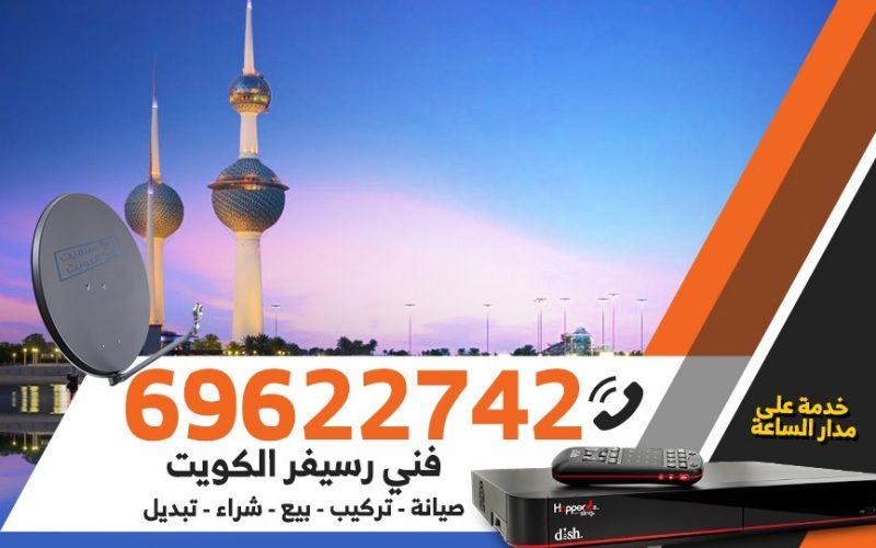 فني رسيفر هندي الكويت 69622742 برمجة ستلايت تحديث رسيفر