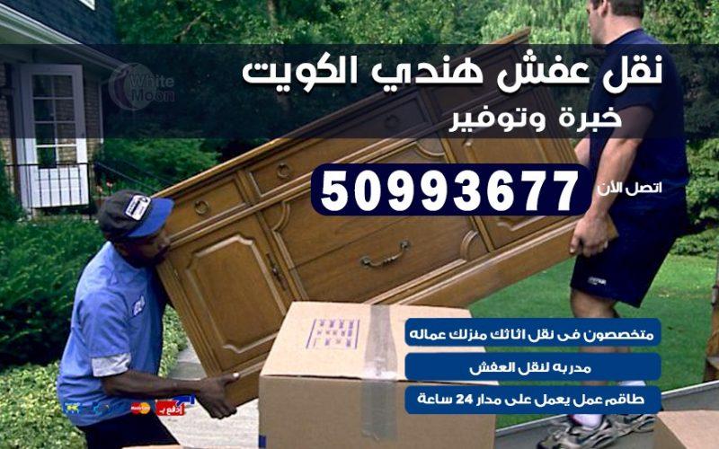 نقل عفش الكويت 50993677 نقل العفش بالكويت نقل اثاث عماله هنديه