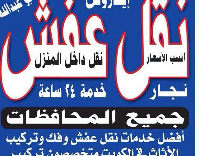 ارخص نقل عفش داخل الكويت 69097098