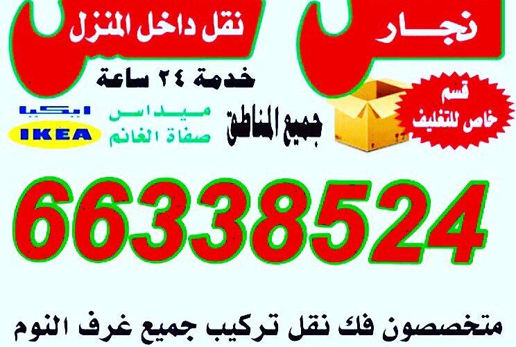 نقل عفش بالكويت شركات نقل الاثاث والعفش
