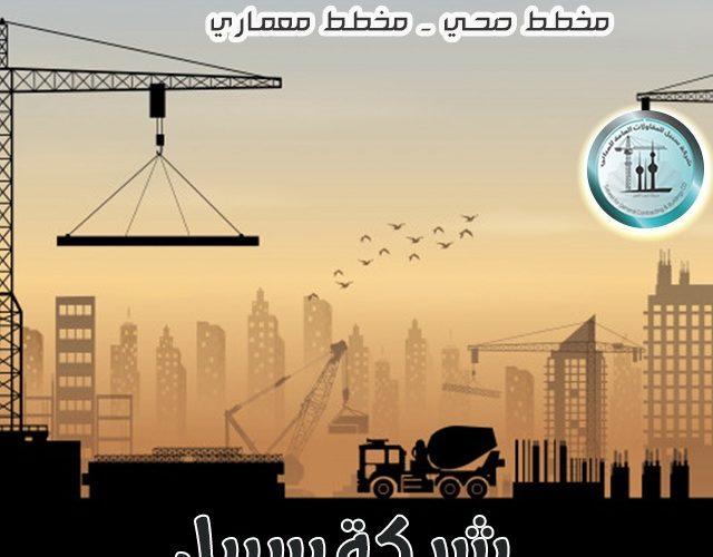 اختيار شركة مقاولات بالكويت |افضل شركة مقاولات في الكويت