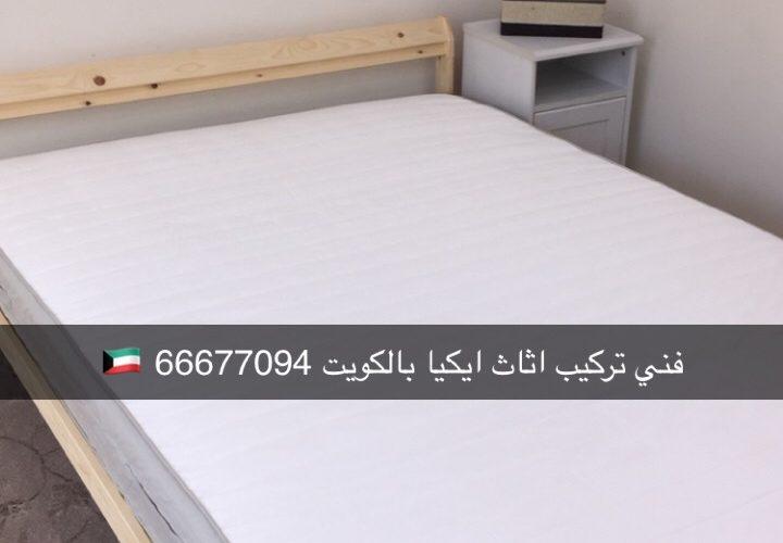 تركيب اغراض ايكيا الكويت 67799029 نجار غرف نوم ايكيا بالكرتون