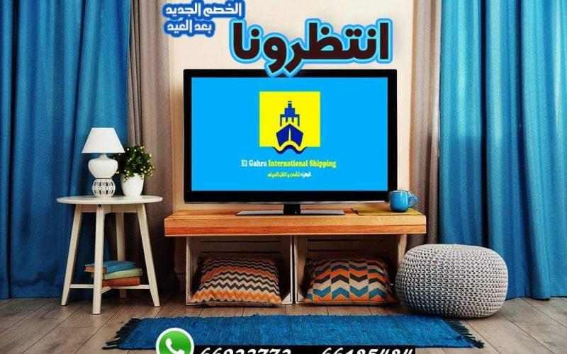 شحن اغراض جنوب الجهراء من الكويت الي مصر