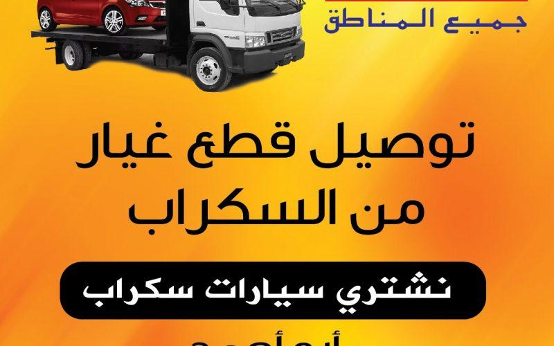 سطحه كرين ونش الكويت خدمة سحب سيارات بالكويت