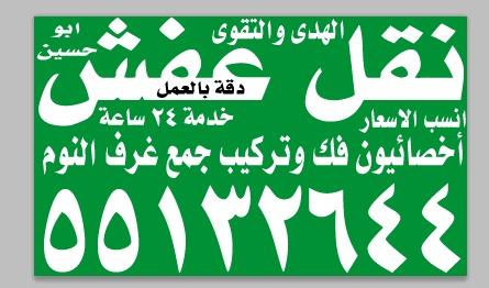 نقل عفش بالكويت 55132644