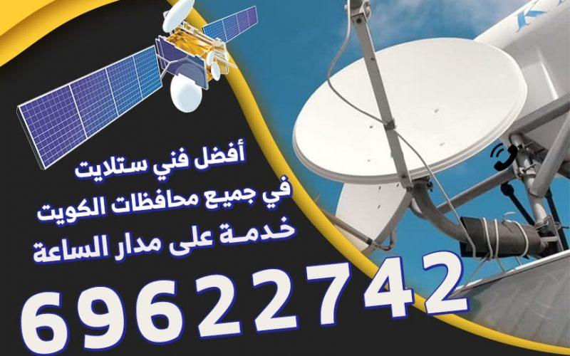 رقم فني ستلايت الدوحة 69622742