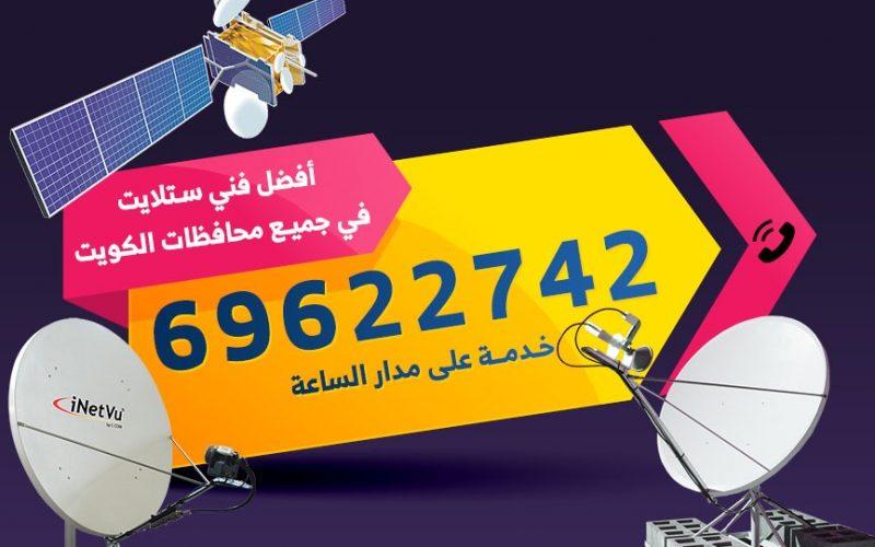 رقم فني ستلايت الجابرية 69622742