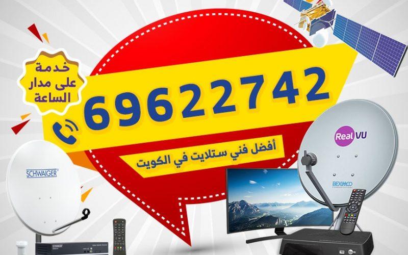 رقم فني ستلايت شاليهات الدوحة 69622742
