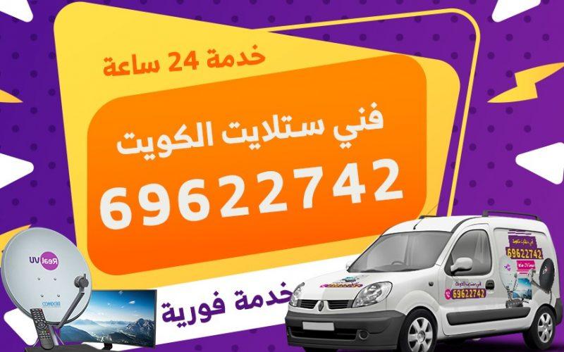 رقم فني ستلايت ابو الحصاني 69622742