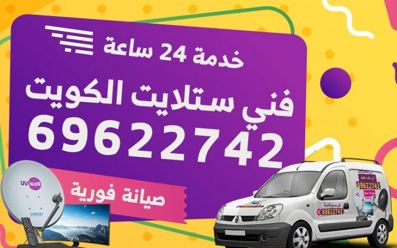 فني ستلايت الكويت 24 ساعه