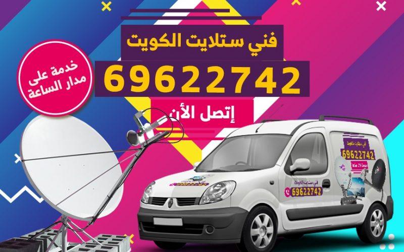 رقم فني ستلايت عبد الله المبارك 69622742