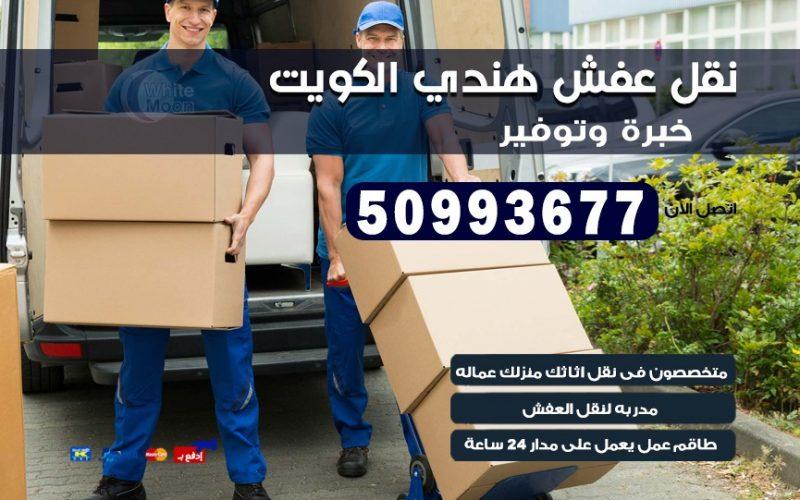 نقل عفش هندي ضاحية الزهراء 50993677 نقل عفش عماله هنديه بالكويت
