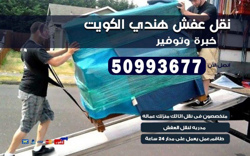 نقل عفش هندي ضاحية الشهداء  50993677 نقل عفش عماله هنديه بالكويت