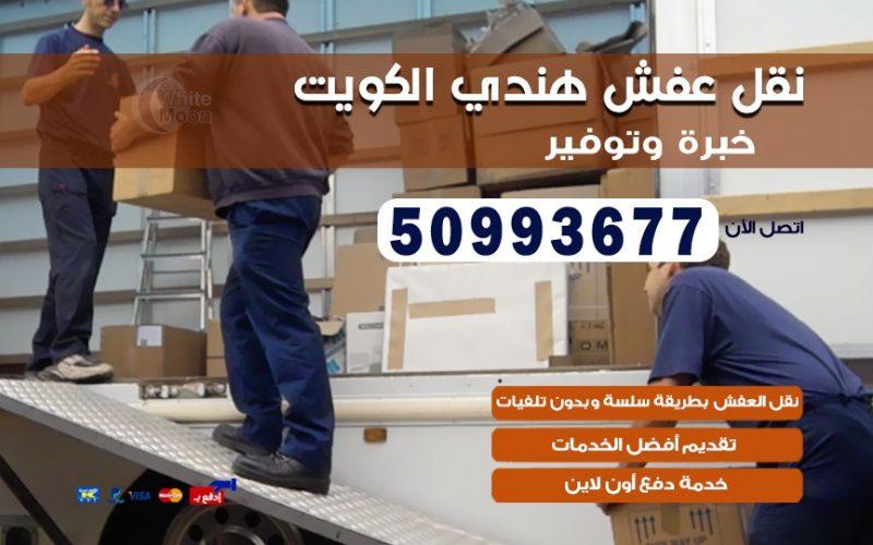 نقل عفش هندي ضاحية حطين 50993677 نقل عفش عماله هنديه بالكويت