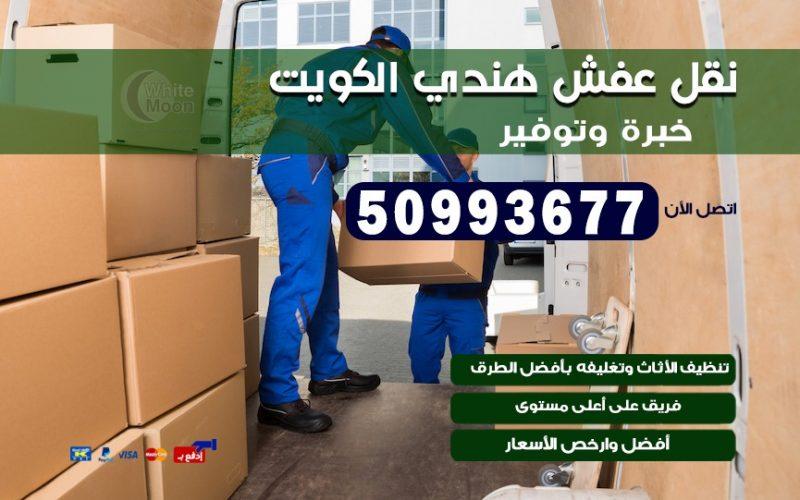 نقل عفش هندي السرة 50993677 نقل عفش عماله هنديه بالكويت