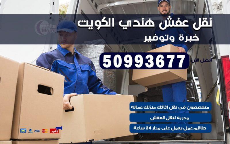 نقل عفش هندي اليرموك 50993677 نقل عفش عماله هنديه بالكويت