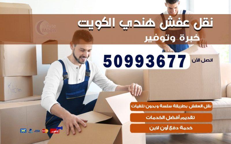 نقل عفش هندي ميدان حولي 50993677 نقل عفش عماله هنديه بالكويت
