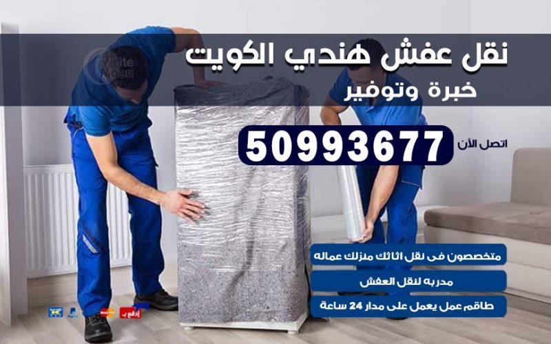نقل عفش هندي المسايل 50993677 نقل عفش عماله هنديه بالكويت