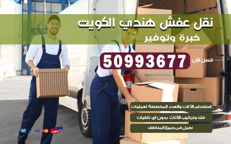نقل عفش هندي الفنيطيس50993677 نقل عفش عماله هنديه بالكويت