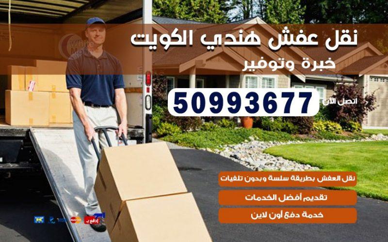 نقل عفش هندي الظهر 50993677 نقل عفش عماله هنديه بالكويت