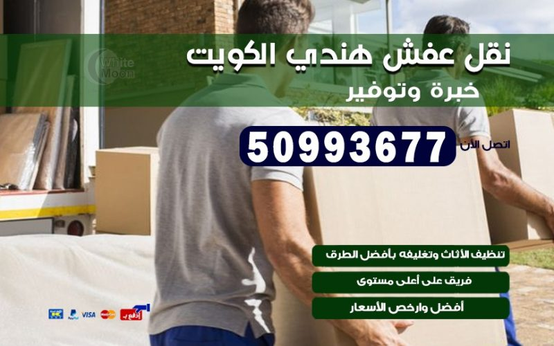 نقل عفش هندي ابو الحصاني 50993677 نقل عفش عماله هنديه بالكويت