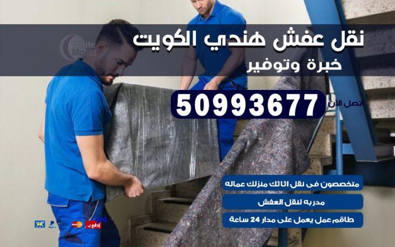 نقل عفش هندي الجليب 50993677 نقل عفش عماله هنديه بالكويت