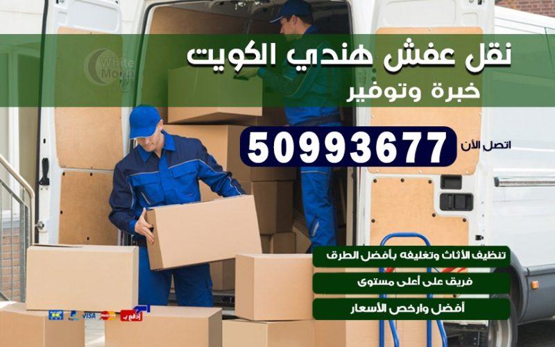 نقل عفش هندي المنقف 50993677 نقل عفش عماله هنديه بالكويت