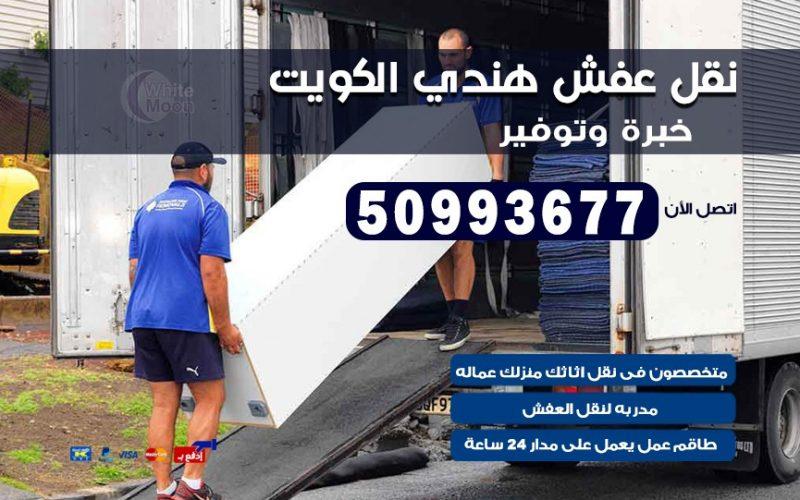 نقل عفش هندي العارضية الصناعية  50993677 نقل عفش عماله هنديه بالكويت