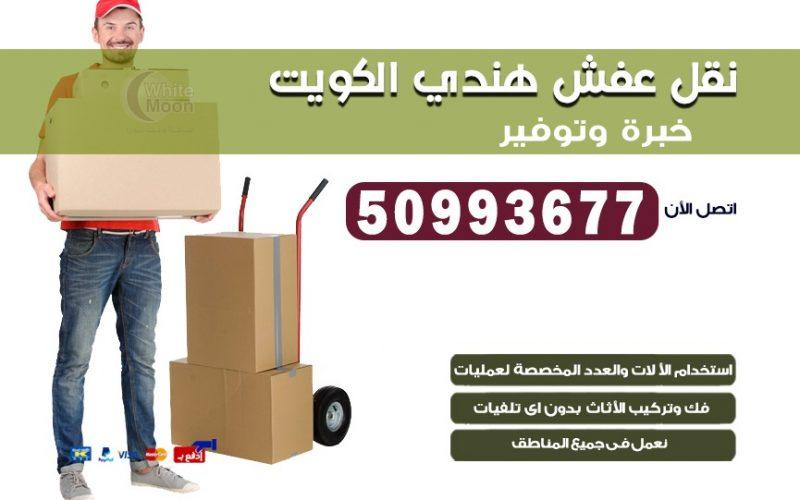 نقل عفش هندي شاليهات الدوحة 50993677 نقل عفش عماله هنديه بالكويت