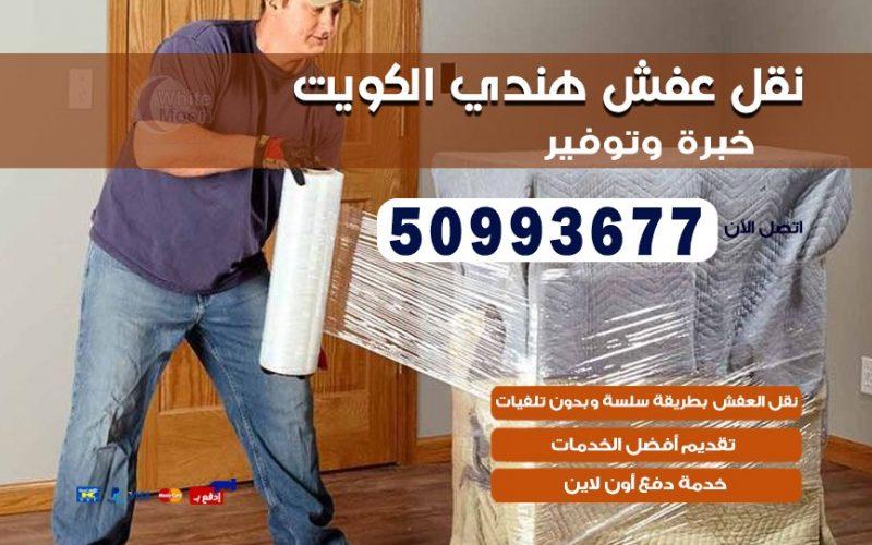 نقل عفش هندي الدوحة 50993677 نقل عفش عماله هنديه بالكويت