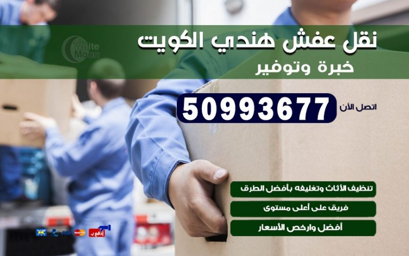 نقل عفش هندي غرناطة 50993677 نقل عفش عماله هنديه بالكويت