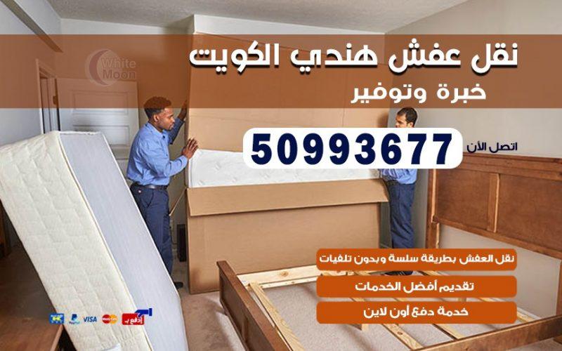 نقل عفش هندي الصليبخات 50993677 نقل عفش عماله هنديه بالكويت