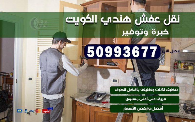 نقل عفش هندي الاحمدي50993677 نقل عفش عماله هنديه بالكويت