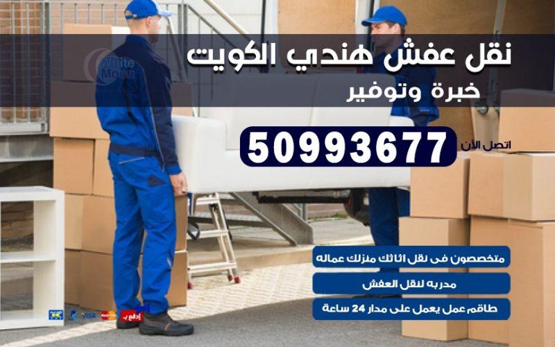 نقل عفش هندي الفردوس 50993677 نقل عفش عماله هنديه بالكويت