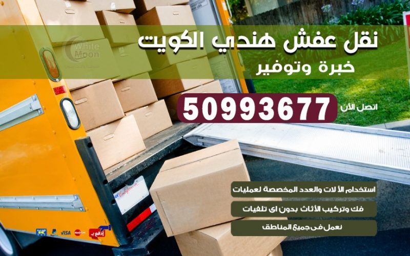 نقل عفش هندي النهضة 50993677 نقل عفش عماله هنديه بالكويت