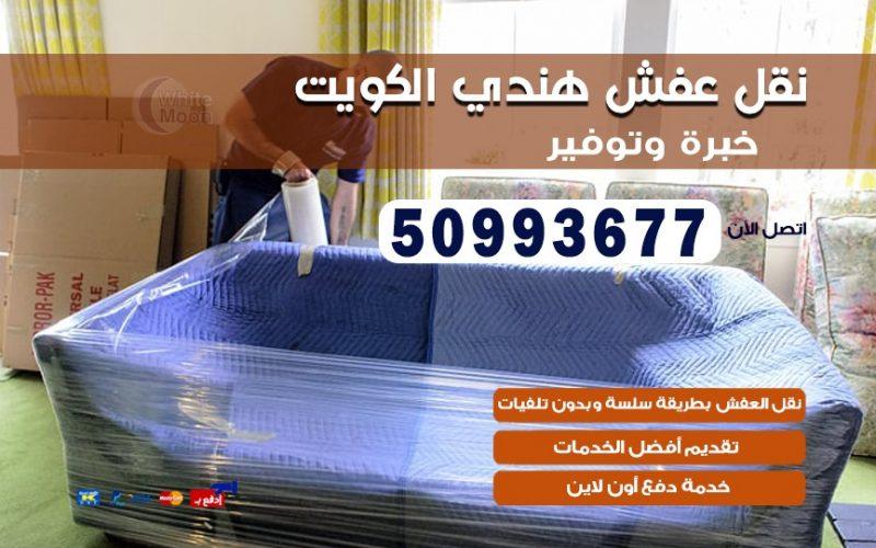 نقل عفش هندي الاندلس 50993677 نقل عفش عماله هنديه بالكويت